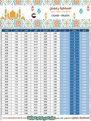 امساكية رمضان 2017 الشارقة الامارات العربية المتحدة تقويم 1438 Ramadan Imsakia