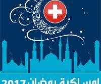 امساكية رمضان 2017 جنيف سويسرا تقويم 1438 Ramadan Imsakia مواعيد صلاة الفجر صلاة المغرب شهر رمضان Ramadan Kalender وقت الافطار iftar zeit