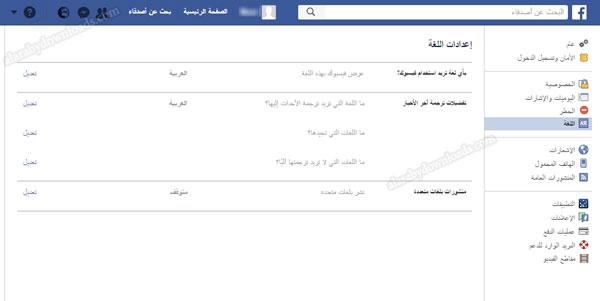 تحويل لغة الفيس بوك الى عربي