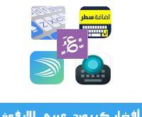 افضل كيبورد عربي للايفون زخرفة حروف بدون جلبريك ارسال صور gif