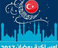 امساكية رمضان 2017 اسطنبول تركيا تقويم 1438 Ramadan Imsakia مواعيد صلاة الفجر صلاة المغرب شهر رمضان Ramazan takvimi وقت الافطار iftar vakti