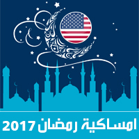 امساكية رمضان 2017 واشنطن امريكا تقويم 1438 Ramadan Imsakia مواعيد صلاة الفجر صلاة المغرب شهر رمضان ramadan calendar وقت الافطار iftar time