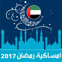 امساكية رمضان 2017 ابو ظبي الامارات العربية المتحدة تقويم 1438 Ramadan Imsakia مواعيد صلاة الفجر صلاة المغرب متى موعد بداية رمضان فلكيا
