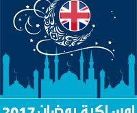 امساكية رمضان 2017 لندن بريطانيا تقويم 1438 Ramadan Imsakia مواعيد صلاة الفجر صلاة المغرب شهر رمضان ramadan calendar وقت الافطار iftar time