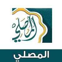 برنامج المصلي Almosaly