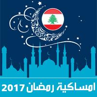 امساكية رمضان 2017 بيروت لبنان تقويم 1438 Ramadan Imsakia مواعيد صلاة الفجر ، صلاة المغرب في تقويم شهر رمضان متى موعد بداية رمضان فلكيا