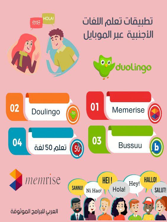 تحميل تطبيقات تعلم اللغات الأجنبية عبر الموبايل