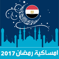 امساكية رمضان 2017 القاهرة مصر تقويم 1438 Ramadan Imsakia مواعيد صلاة الفجر صلاة المغرب في تقويم شهر رمضان متى موعد بداية رمضان فلكيا