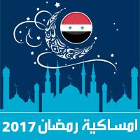 امساكية رمضان 2017 دمشق سوريا تقويم 1438 Ramadan Imsakia مواعيد صلاة الفجر ، صلاة المغرب في تقويم شهر رمضان متى موعد بداية رمضان فلكيا