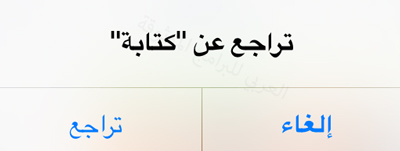 حذف الجمل النصية بدون استخدام زر الحذف في كيبورد الايفون - اظهار emoji في الكيبورد