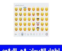 كيف اطلع الفيسات بالايفون بدون برنامج لوحة مفاتيح Emoji Keyboard