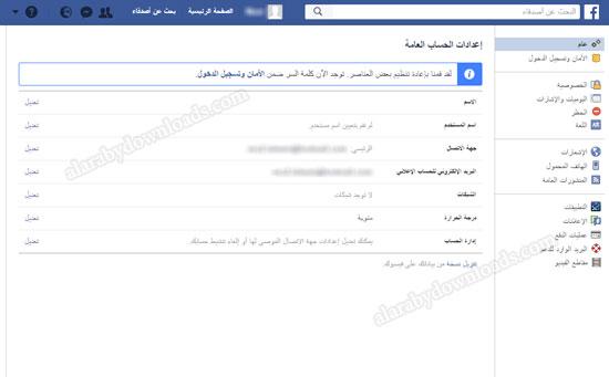 اعدادات الفيس بوك - تغير الباسورد و الاسم في الفيس بوك
