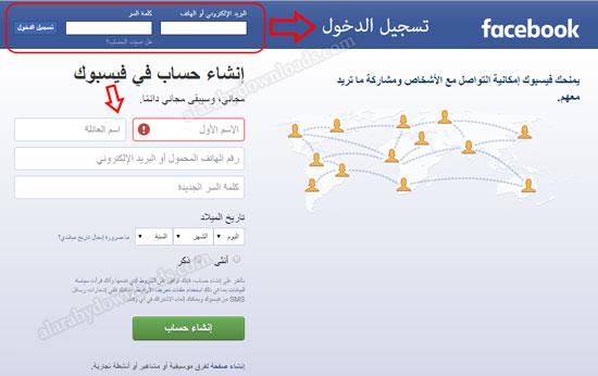 فيس بوك عربي - تسجيل في الفيسبوك - تسجيل الدخول للفيس بوك