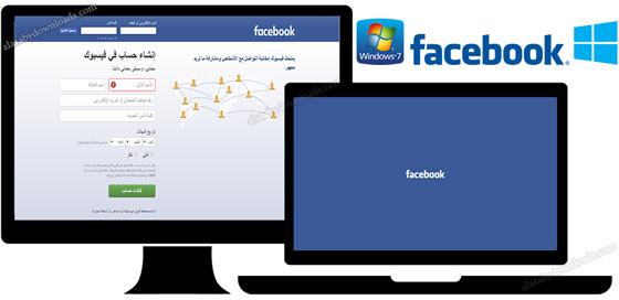 تحميل فيس بوك عربي للكمبيوتر مجانا اخر اصدار