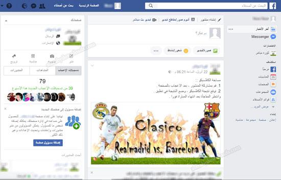 شرح فيس بوك عربي بالتفصيل و كل ما تود معرفته عن Facebook