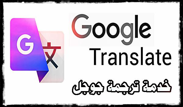 تحسينات كبيرة على ترجمة جوجل إلى العربية Google translate