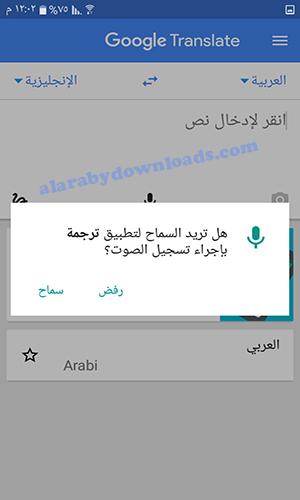 تنزيل مترجم قوقل للاندرويد مجانا بدون انترنت Google Translate Android