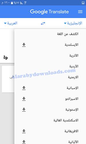 تحميل برنامج ترجمة قوقل بدون نت للجوال وللكمبيوتر Google translate مترجم قوقل الناطق الفوري