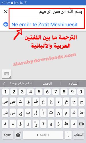 تحميل برنامج ترجمة قوقل بدون نت مترجم جوجل للاندرويد Google translate
