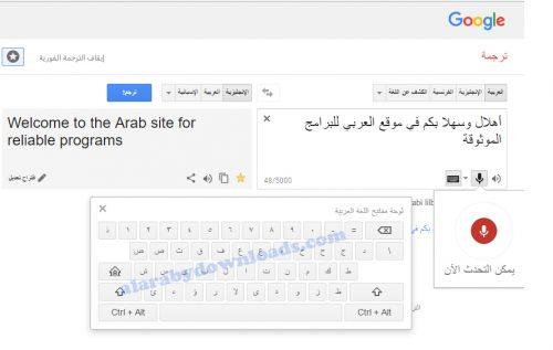 برنامج ترجمة قوقل بدون نت للكمبيوتر Google translate