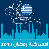 امساكية رمضان 2017 اثينا اليونان تقويم 1438 Ramadan Imsakia مواعيد صلاة الفجر المغرب Το ημερολόγιο του Ραμαζανιού وقت الافطار Ώρα iftar