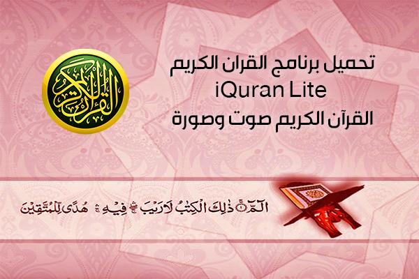 تحميل برنامج القران الكريم للاندرويد 2019 iQuran Lite صوت وصورة للموبايل