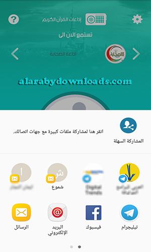 تحميل برنامج إذاعات القرآن الكريم للأندرويد