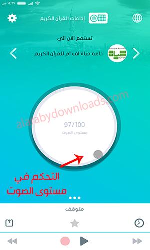 تحميل برنامج إذاعات القرآن الكريم عبر هواتف الاندرويد