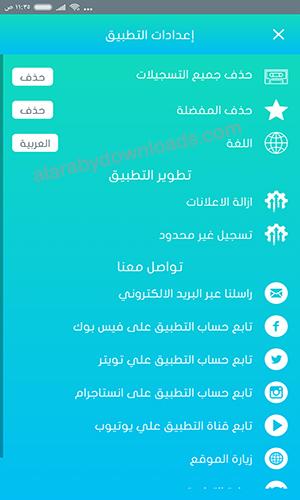 القرآن الكريم بصوت أشهر قراء العالم الإسلامي