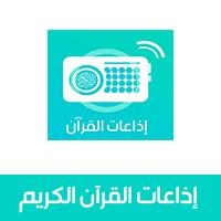 تحميل برنامج إذاعات القرآن الكريم للأندرويد إذاعات أشهر القراء رابط مباشر