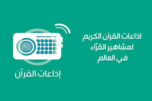 تحميل برنامج إذاعات القرآن الكريم لمشاهير قراء القرآن الكريم في العالم الإسلامي