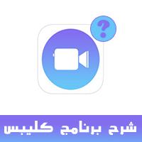 شرح برنامج clips للايفون شرح مفصل بالخطوات ترجمة الصوت إلى نص