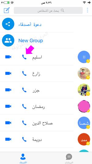 الاتصال المجاني من ايمو في الايفون - تطبيق ايمو للايفون