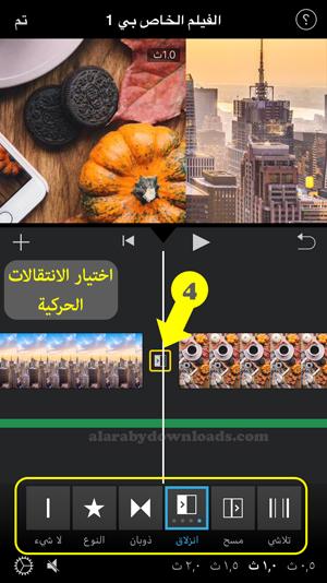 اضافة الانتقالات الحركية بين الصور في برنامج imovie للايفون