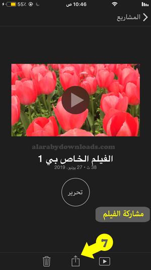 مشاركة فيلم اي موفي للايفون