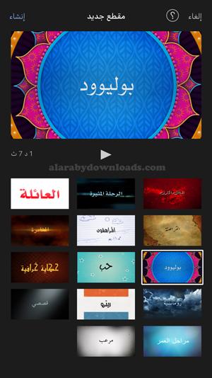 مجموعة المقاطع الترويجية في تطبيق اي موفي تحميل ايموفي القديم