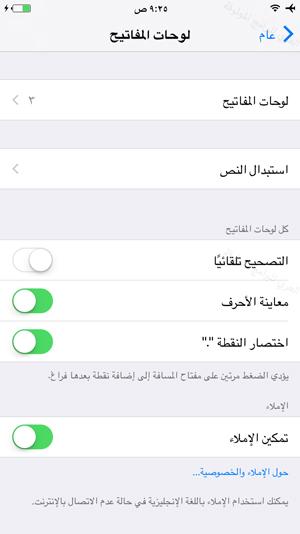 إعدادات لوحة المفاتيح في هاتف الايفون - لوحات المفاتيح في الايفون