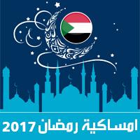 امساكية رمضان 2017 الخرطوم السودان تقويم 1438 Ramadan Imsakia مواعيد صلاة الفجر ، صلاة المغرب في تقويم شهر رمضان متى موعد بداية رمضان فلكيا