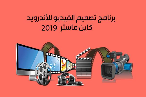 تحميل برنامج kine master للأندرويد صانع الأفلام المميز كين ماستر أحدث اصدار 2019