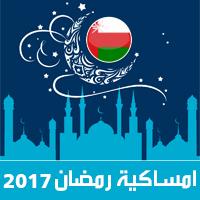 امساكية رمضان 2017 مسقط عمان تقويم 1438 Ramadan Imsakia مواعيد صلاة الفجر ، صلاة المغرب في تقويم شهر رمضان متى موعد بداية رمضان فلكيا