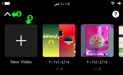 اختيار فيديو جديد لبدء انشاء الفيلم - تطبيق clips للايفون