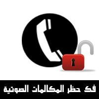طريقة فك حظر المكالمات الصوتية حل مشكلة حجب مكالمات الماسنجر وقفل الاتصال في الواتس اب