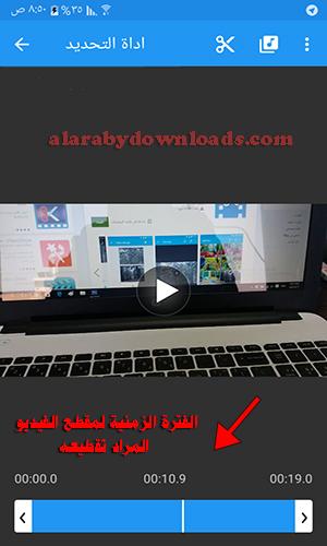 تحميل برنامج قص الفيديو للأندرويد