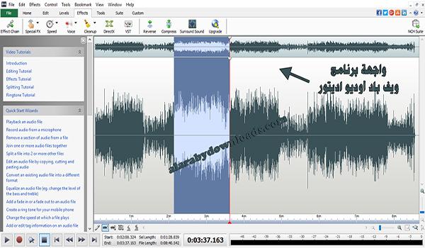 برنامج تصفية الصوت من التشويش ويف باد للكمبيوتر