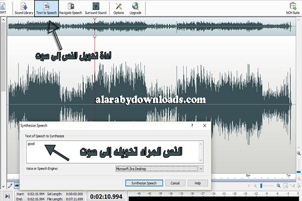 محرر الصوتيات للأندرويد والكمبيوتر Wavepad