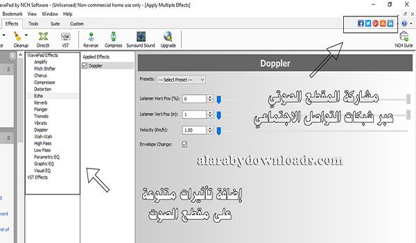تحميل برنامج تنقية الصوت من التشويش للجوال و الكمبيوتر Wavepad