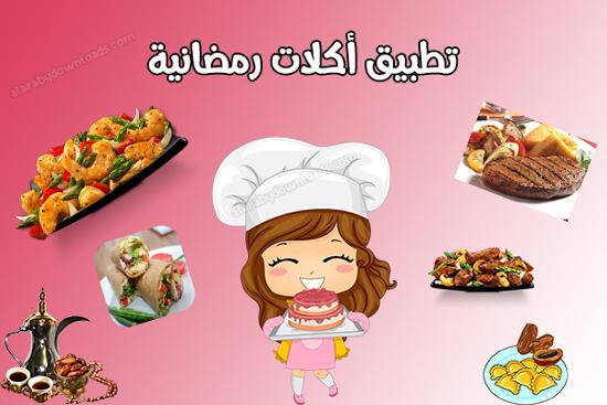افضل تطبيقات رمضانية مجانية في رمضان 2019 لايمكنك الاستغناء عنها في الشهر الفضيل