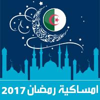 امساكية رمضان 2017 الجزائر مدينة الجزائر تقويم 1438 Ramadan Imsakia مواعيد صلاة الفجر ، صلاة المغرب في تقويم رمضان متى موعد بداية رمضان فلكيا
