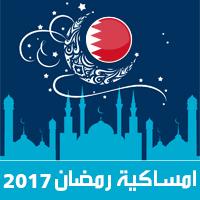 امساكية رمضان 2017 المنامة البحرين تقويم 1438 Ramadan Imsakia مواعيد صلاة الفجر ، صلاة المغرب في تقويم شهر رمضان متى موعد بداية رمضان فلكيا