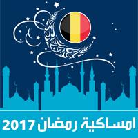 امساكية رمضان 2017 بروكسل بلجيكا تقويم 1438 Ramadan Imsakia مواعيد صلاة الفجر و المغرب شهر رمضان ramadan kalender وقت الافطار Iftar tijd